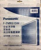 Panasonic 空氣清淨機濾網【F-ZMRS15W】 機型適用~F-P15EA~可加購抗敏速