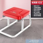倒立機 倒立神器家用倒立凳倒立椅增高倒掛瑜伽輔助器健身拉伸器