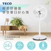 TECO東元 14吋微電腦遙控DC立扇 XA1475BRD