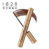 1028 飛激長瞬翹防水睫毛膏(巧克棕)