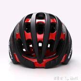 騎行頭盔一體成型 自行車頭盔騎行頭盔男女單車安全騎行裝備 「潔思米」