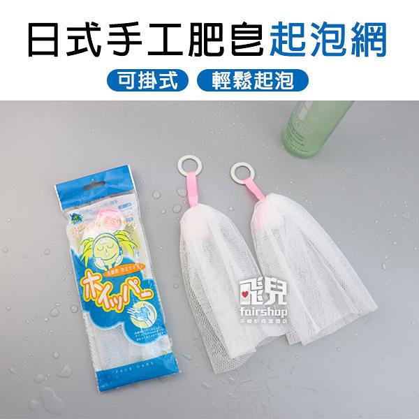 【妃凡】日式 手工肥皂 起泡網 洗臉 洗澡打泡網 香皂打泡網 肥皂發泡網 搓泡工具 搓泡泡 掛式 250