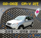 【鑽石紋】03-06年 CRV 2代 腳...