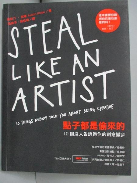 【書寶二手書T5/設計_LIE】點子都是偷來的_奧斯汀.克隆