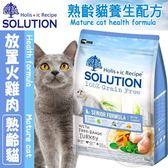 【zoo寵物商城】新耐吉斯SOLUTION》超級無穀熟齡養生貓(火雞肉)-3kg