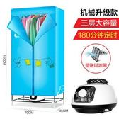 干衣機烘干衣架風干機烘干機器家用速干烘衣機柜哄衣服小型多功能
