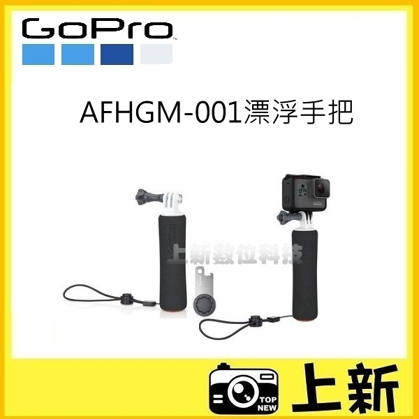 【台南/上新】公司貨GoPro漂浮手把The Handler AFHGM-001★更高的穩定性和控制