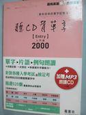【書寶二手書T1/語言學習_HRR】聽CD背單字:入門篇2000_高校教材