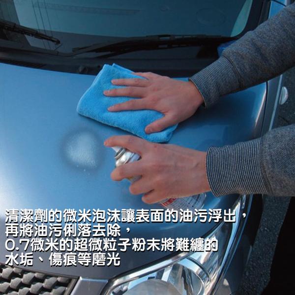 【旭益汽車百貨】 PROSTAFF X-MAL1全功能萬用汽車鍍膜劑(300ml)  S101