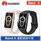 【送原廠動感大禮包】HUAWEI Band 6 運動健康手環