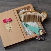 禮物 天然綠檀木梳玉檀木梳子防靜電送女友老婆生日禮物定制刻字 3色