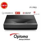 【搭配100吋硬式抗光幕】 OPTOMA 奧圖碼 P1 PRO 4K UHD 超短焦 家庭劇院投影機 3500流明 公司貨