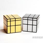 魔術方塊鏡面魔方三階鏡面異形魔方三階變體益智玩具異型鏡面魔術方塊