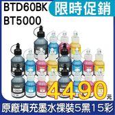 【原廠裸裝墨水/四色五組】Brother BTD60BK+BT5000 適用T310/T510W/T710W/T810W/T910DW