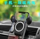 車載手機架- 車載手機無線充電器汽車支架出風口支駕車載手機架 現貨快出