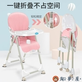 寶寶餐椅嬰兒吃飯椅子多功能可折疊幼兒餐桌椅【淘夢屋】