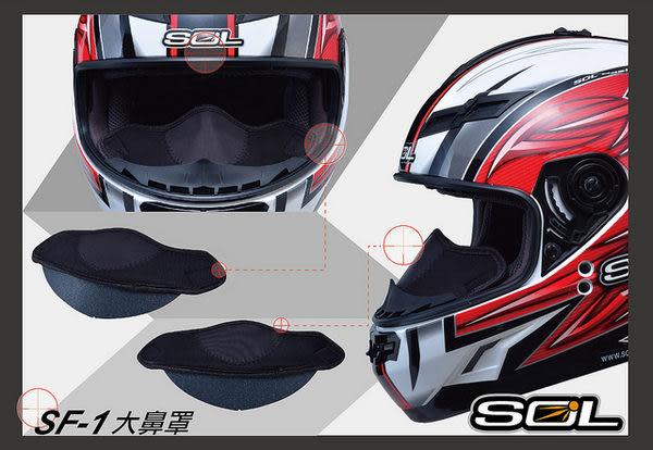 【 SOL SF-1 SF1 全罩安全帽 專用護鼻罩 】23番騎士用品、可店取
