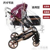 通用型嬰兒車雨罩推車防風罩寶寶傘車保暖罩兒童車防雨衣雨披套ATF  三角衣櫃