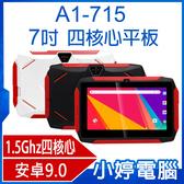 【3期零利率】全新 A1-715 7吋四核平板 2G/16G 安卓6.0.1 200萬拍照 強化ABS外殼