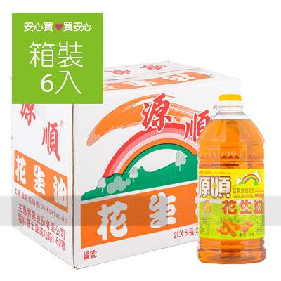 【源順】花生油2000ml,6桶/箱,平均單價245元