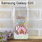 卡娜赫拉空壓氣墊軟殼 [捧花] Samsung Galaxy S20 (6.2吋)【正版授權】