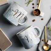 摩登主婦 大理石紋陶瓷咖啡杯家用早餐馬克杯辦公室水杯情侶杯子 【好康八五折】