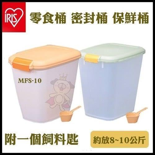 *WANG*【MFS-10】日本IRIS零食桶 密封桶 保鮮桶10公斤(隨機出貨)