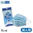 【Flexi-Aid】菲德 三層平面醫療口罩 藍色 (成人用) 5入/袋