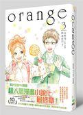 小說 orange(3)