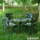 摺疊桌子  夏季新款戶外便捷式折疊桌椅套裝野餐戶外折疊桌椅燒烤擺攤 MKS 薇薇家飾