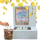 小瑪莉復古式存錢遊戲機