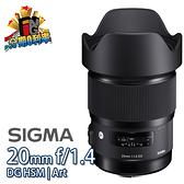 【24期0利率】SIGMA 20mm F1.4 DG HSM Art SONY E-mount 恆伸公司貨 廣角定焦鏡頭