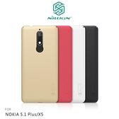 NILLKIN NOKIA 5.1 Plus/X5 超級護盾保護殼 背蓋 硬殼 抗指紋 PC殼 手機殼