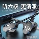 線控耳機耳機入耳式有線高音質k歌游戲帶麥主播唱錄歌手機通用重低音 快速出貨