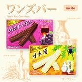 日本 meito 名糖 巧克力棒 28g【櫻桃飾品】【28344】