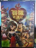 影音專賣店-B13-040-正版DVD【曼羅奇遇記】-卡通動畫