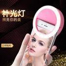 預購-手機直播補光燈抖音神器拍照道具自拍補光燈光鏡頭通用美顏嫩膚燈