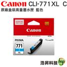 CANON CLI-771XL C 藍 原廠墨水匣 盒裝 適用MG5770 MG6870 MG7770