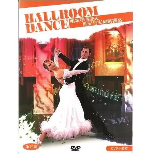 唱歌學英語 世紀皇家舞蹈饗宴 第五集 DVD(購潮8)