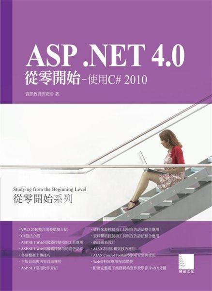 (二手書)ASP.NET 4.0從零開始:使用C# 2010