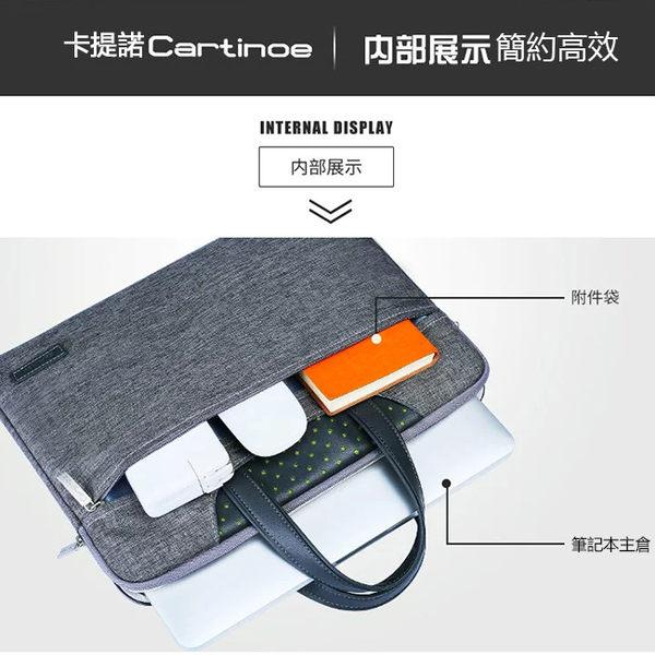 送小包 Cartinoe MacBook 12吋 13吋 15吋 淩度系列 手提包 超大容量 筆電包 電腦包 收納包 出差商務旅行