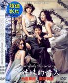 【百視達2手片】三姊妹的情人 (DVD)