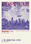 (二手書)戰後歐洲六十年:進入旋風1945~1953(卷一)