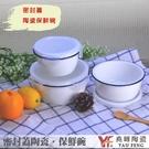 【堯峰陶瓷】輕鬆扣陶瓷保鮮碗 大中小各1(為一組 (保鮮碗 微波 上班族便當 月子餐專用)