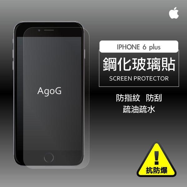 保護貼 玻璃貼 抗防爆 鋼化玻璃膜  iPhone 6 Plus 5.5吋  螢幕保護貼