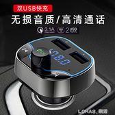 車載MP3藍芽電話接收器U盤無損音樂播放器多功能快充車載充電器 樂活生活館