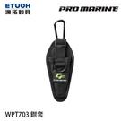 漁拓釣具 PRO MARINE WPT703 [鉗套]