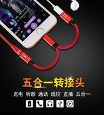 蘋果iphone7耳機轉接頭轉換器線8plus二合一充電聽歌通話x分線器