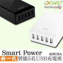 限時限量促銷中【OCHO】8A大電流5孔USB充電座-黑