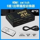 【妃凡】《HDMI switch 5進1出 帶遙控切換器 4K*2K》HDMI切換器 PS4 PS5 分配器 256